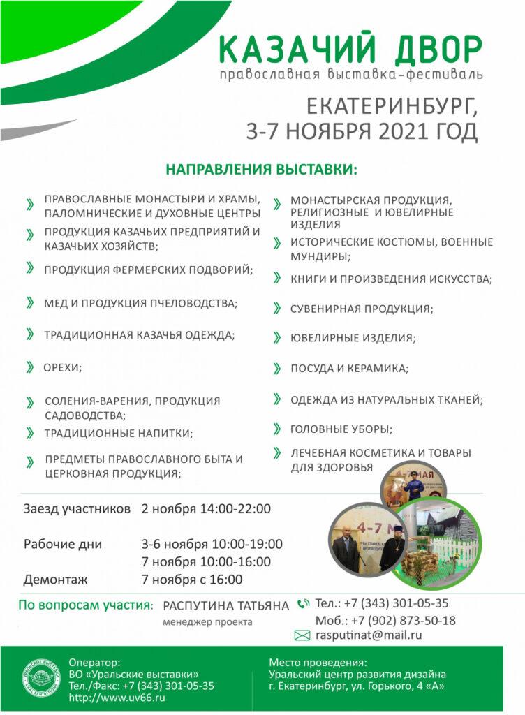В Екатеринбурге пройдет выставка-фестиваль «Казачий Двор» с 3 по 7 ноября 2021 года