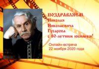 Поздравляем Гусарова Николая Николаевича с 80-летним юбилеем!